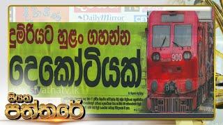 Siyatha Paththare | 16.01.2020 | @Siyatha TV Thumbnail