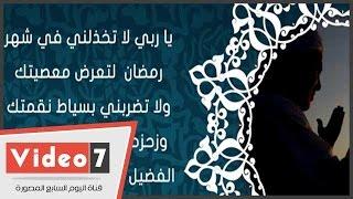 دعاء اليوم السادس لشهر رمضان