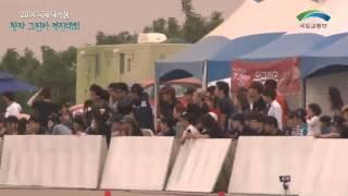 2014 국제 대학생 창작 그린카 경진대회