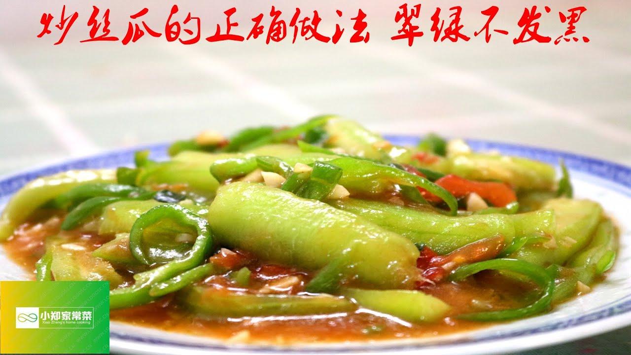 炒丝瓜的正确做法,多加这一步,丝瓜翠绿不发黑更好吃