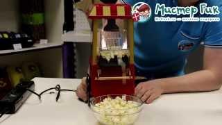видео машина для попкорна