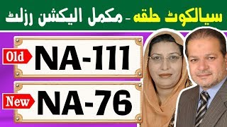 NA-111 (New NA-76) Sialkot 2 | Pakistan Election Results | Election Box