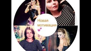 Юлианна Караулова | Новая мотивация