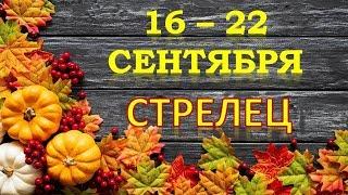 ЂЂЂСТРЕЛЕЦЂЂЂ. ЂЂЂЂЂЂ С 16 по 22 СЕНТЯБРЯ 2019 г.
