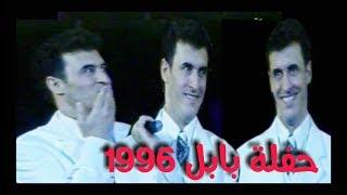 كاظم الساهر - حفل مهرجان بابل الدولي 1996 (النسخة الكاملة للحفل )Kazem Al-saher