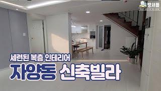 [자양동 신축빌라]구의…