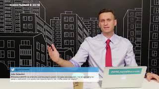 Навальный о том что будет с ПОЧТОЙ РОССИИ