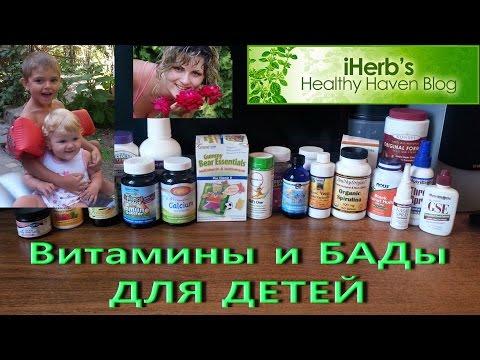IHerb отзывы. Здоровье детей. Витамины. Таблетки от глистов. Как повысить иммунитет.