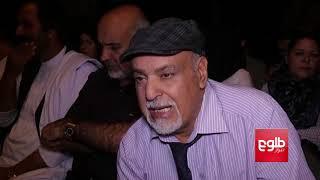 Roya Sadat's Film Premieres In Kabul / استقبال فرهنگیان از فلم «نامهیی به رییسجمهور»