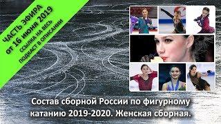 Состав сборной России по фигурному катанию 2019 2020 Женская сборная