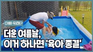 강릉의 뜨거운 여름, 플레이토이즈 수영장으로 아빠의 육…