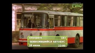 """Фильм """"Взбесившийся автобус"""""""