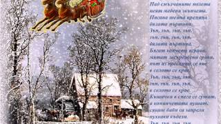 Детски Песнички - Зимна песничка ( Над смълчаните полета )