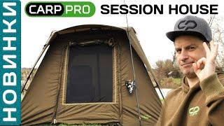 Намет Carp Pro House Session! Відмінний вибір для риболовлі з комфортом!
