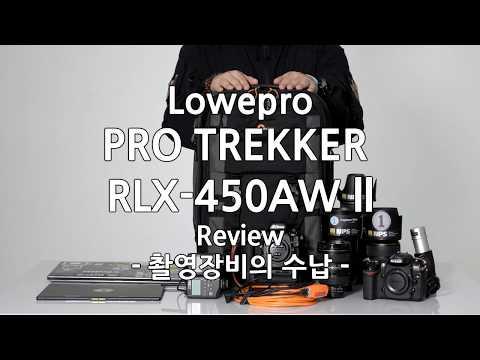 Lowepro PRO TREKKER RLX 450AW II Review Part.2
