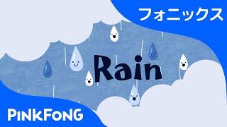 Rain | フォニックス読みR | ABCフォニックスの歌 | ピンクフォン英語童謡