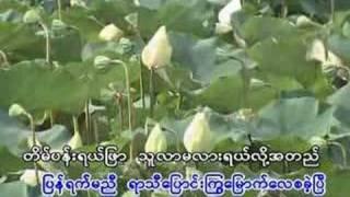 Burma Old Song #10
