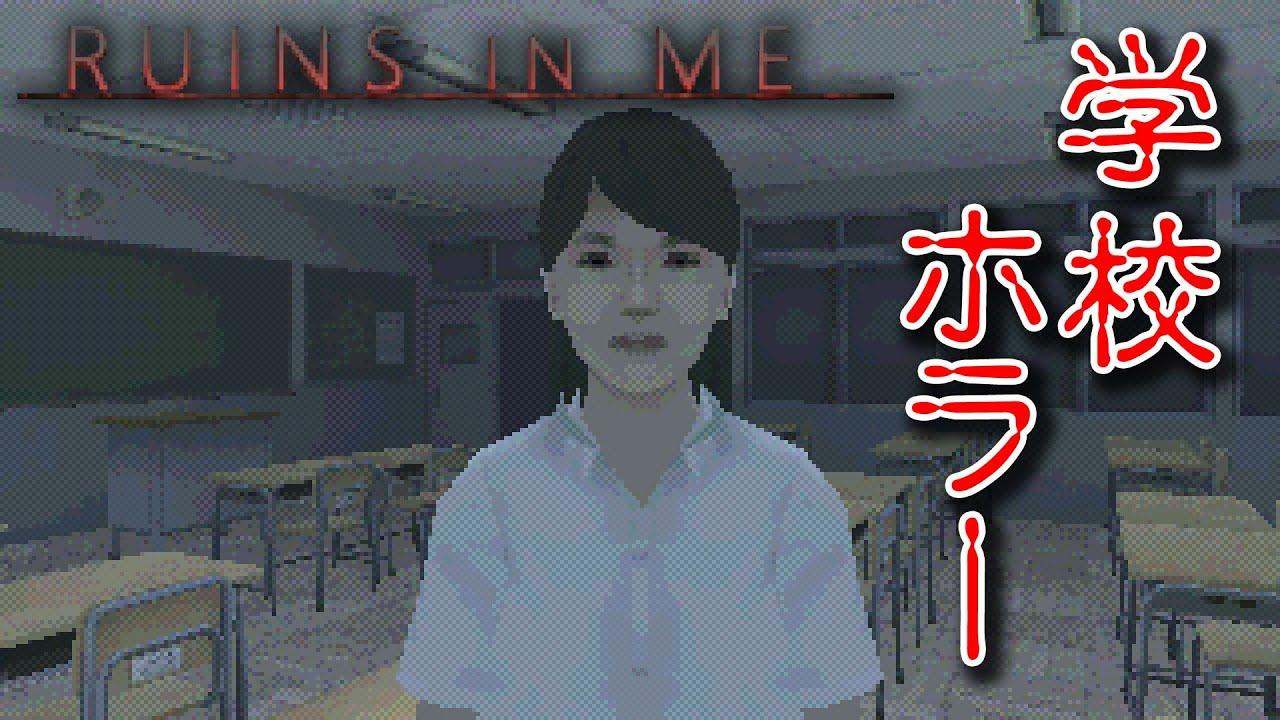 【フリーホラー】女生徒が自分の魂を探しにいく学校ホラー【RUINS IN ME】
