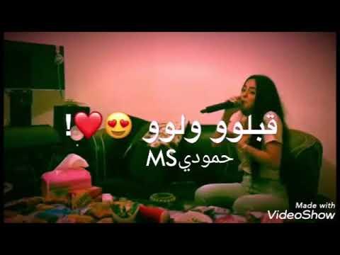 شعراتا ولو وعيونا ولو💜💛رورو حرب تغني حموديMS ❉◀🔘ــــــــــــــــــــــــــــــ 00:30🎶🎧