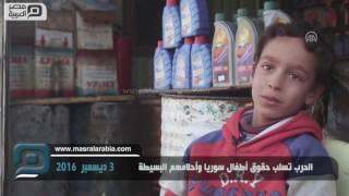 مصر العربية   الحرب تسلب حقوق أطفال سوريا وأحلامهم البسيطة