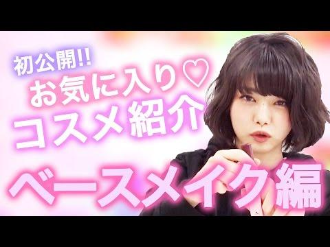 みおりんの二番煎じ女子力動画(ベースメイク編)