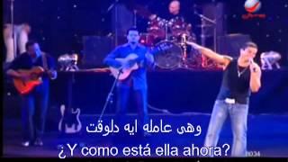 """Amr Diab """"We Heya 3amla Eih"""" español و هى عامله ايه"""