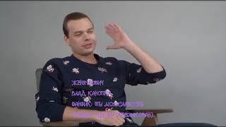 Женя Любич|Влад Канопка| Фанфик: Ты моя слабость| (Фанфик ещё не опубликован)