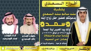 افراح السعدي المنشد فهدالمسيعيد الشاعر خالد سالم السعدي بمناسبه زواج الاخ سعدسند السعدي