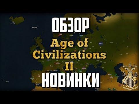 Обзор (Первый Взгляд) на Age of Civilizations II