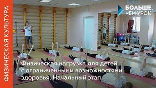 видео Адаптивная физическая культура для детей с ОВЗ