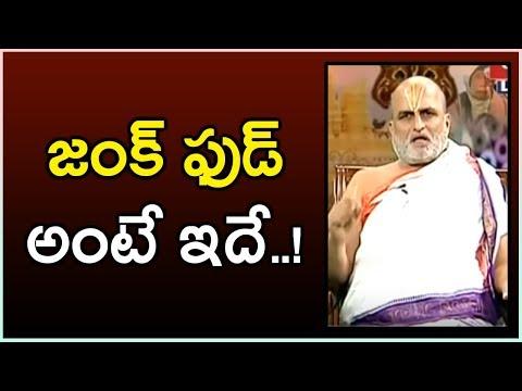 జంక్ ఫుడ్ అంటే ఇదే..! : Chilkur Balaji Temple Priest C Rangarajan | Bhakthi TV