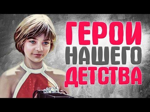 КАК ИЗМЕНИЛИСЬ дети АКТЕРЫ советских фильмов. ТОГДА И СЕЙЧАС