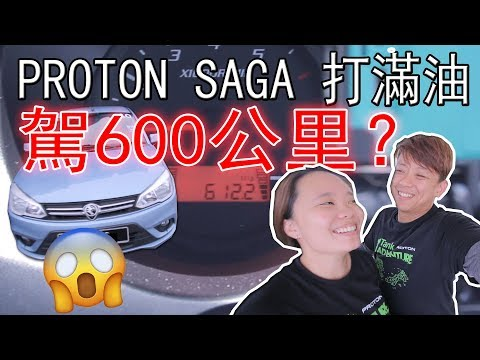 HWS竟然被寶騰邀請??揭發Proton Saga一桶油開600公里的秘密!   青菜汽車評論第166集 QCCS