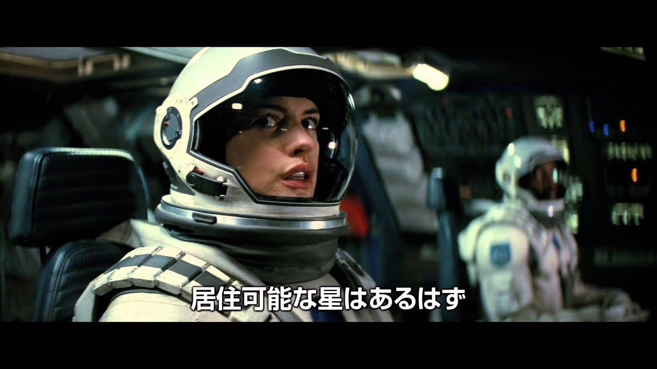 映画『インターステラー』最新予告編