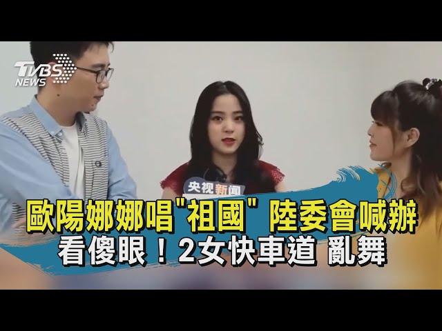 【TVBS新聞精華】20200928  歐陽娜娜唱