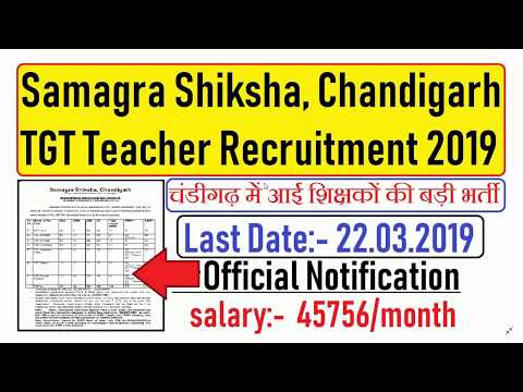 खुशखबरी, SSA CHANDIGARH में TGT TEACHER RECRUITMENT 2019, APPLY ONLINE LAST DATE 22/3/2019