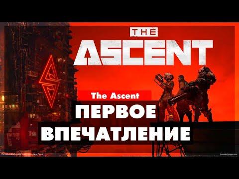 Видео: The ascent - Первое впечатление - прохождение на русском #1