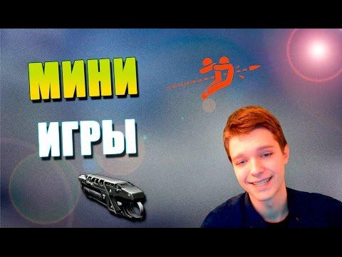 Скачать Combat Arms - Играть в игры