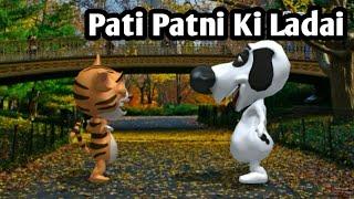 Make Joke Of - Cartoon ! Pati Patni Ki Ladai