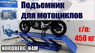 Мобильный мотоподъемник Nordberg N4M. Обзор