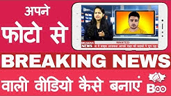 BOO App || How to make Breaking News Video Uses Your Photo || Boo App Me Video Kaise Banaye