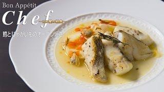 鱈とじゃがいものオーブン焼き : Roast Cod with Potatoes|Bon Appétit Chef