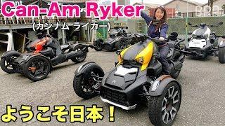 2019年、日本に上陸したBRP Can-Am Ryker(カンナム ライカー)だよ! これまでのCan-Am Spyder(カンナム スパイダー)に対し、エンジンをダウンサイジ...