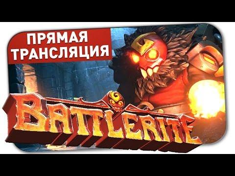 видео: СТРИМ battlerite ► ЖЖЁМ ВРАГОВ АШКОЙ