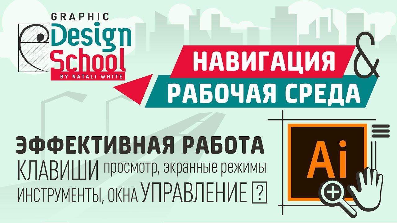 011 | Урок Adobe Illustrator: Навигация и рабочая среда.