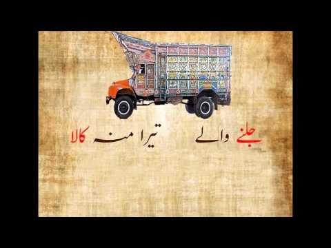 Famous   Funny Quotes written on Trucks in Panama Pakistan ...