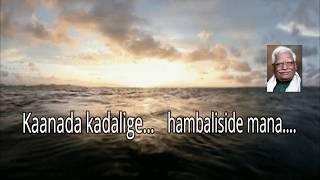 Kaanada kadalige hambaliside mana Lyrics