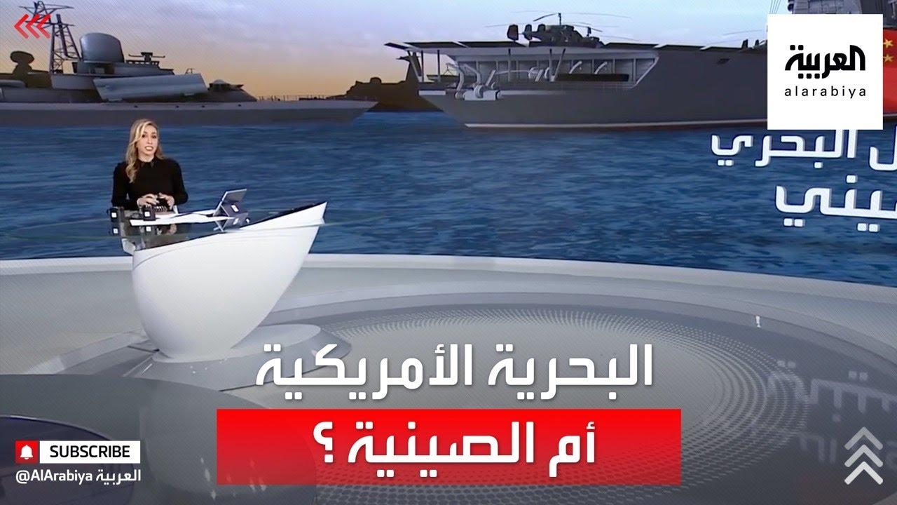 أيهما أقوى: البحرية الأميركية أم الصينية؟  - نشر قبل 5 ساعة