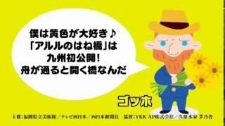 2016年4月16日(土)~6月5日(日)福岡県立美術館にて開催される「色彩...