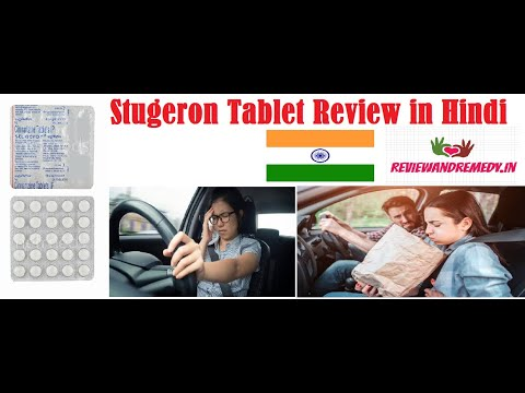 Stugeron Tablet Review in Hindi   Dizziness   Vomiting   Neck and Headache